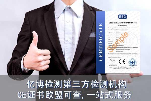灯具CE认证公司