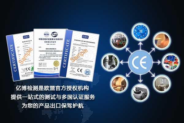 灯具CE认证项目