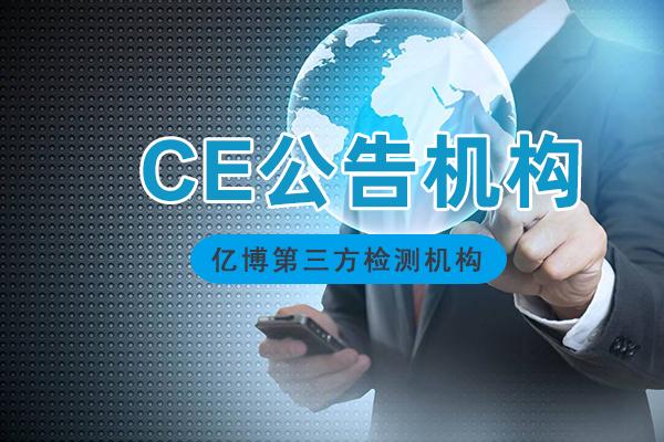 灯具CE认证检测