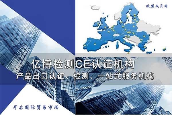 欧洲灯具CE认证