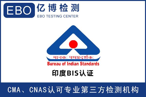 LED灯具BIS认证标准